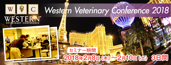 Western Veterinary Conference 2018